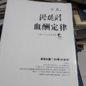 潜规则(修订版):中国历史中的真实游戏(本书为复制)