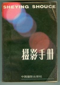 80年代武汉市第十三中学奖品《摄影手册》特厚