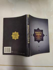 正版品好  秘密结社与中国革命2002年1版1印,仅印3000册