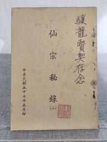 刘培中大师亲笔签名本《仙宗秘录 二 》1968年 刘培中大师自印本,稀见