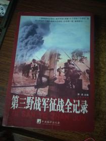 第三野战军征战纪事全记录