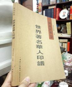 世界著名华人印谱--《荆鸿篆刻》(作者签名本)