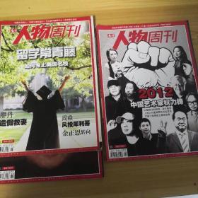南方人物周刊?2012第25 36.38期共3册合售