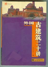 插图本《外国古建筑二十讲》仅印0.5万册