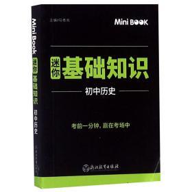 2020年MiniBook迷你基础知识初中历史
