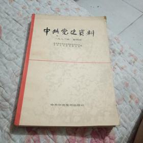 中共党史资料。1982,第中辑