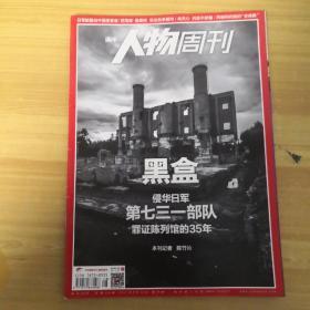 南方人物周刊2017 28