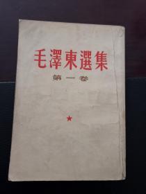 毛泽东选集 第一卷 竖版繁体字