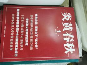 """炎黄春秋2018年第1期(封面:豫东之战:栗裕立下""""军令状"""")还有2本"""