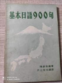 基本日语900句
