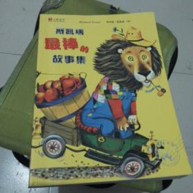 斯凯瑞最棒的故事集:蒲公英图画书馆·斯凯瑞金色童书系列