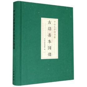 中山大学图书馆古籍善本图录