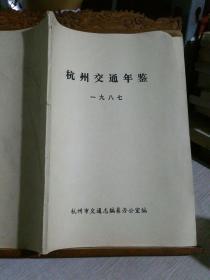 杭州交通年鉴 1987