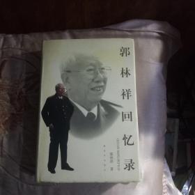 郭林祥回忆录(一版一印3000册)