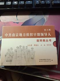 中共南京地方组织早期领导人连环画丛书 第六辑