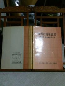 杭州市地名图册