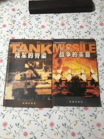 导弹:战争的革命+坦克陆军的脊梁 2本合售