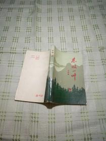 东纵一叶  (革命回忆录)