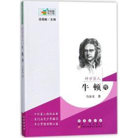 常春藤传记馆:科学巨人——牛顿传