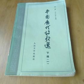 《中国历代诗歌选》下编(一)