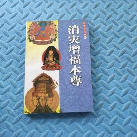 佛教小百科13:消灾增福本尊
