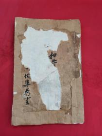 三苏全集-东坡集(卷25-卷28)