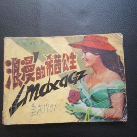 浪漫的希茜公主-四川版量小精品连环画