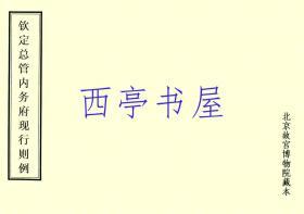 【复印件】钦定总管内务府现行则例 颐和园 静明园 静宜园 三卷