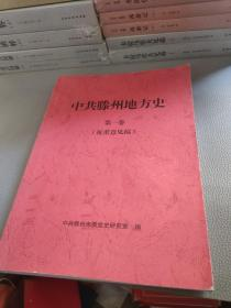 中共滕州地方史(第一卷)征求意见稿