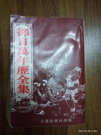 择日万年历全集(中)