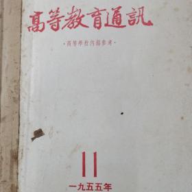 高等教育通讯1955年11一20期(共10期馆藏书合订本)