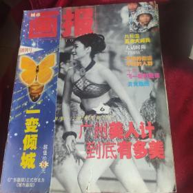 《城市画报》创刊号《广东画报》正式改名为《城市画报