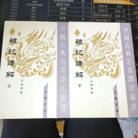 礼记译解(全二册)中国古典名著译注丛书(繁体竖排)