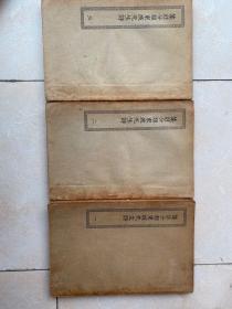 民国商务印书馆 四部丛刊 集注分类东坡先生诗