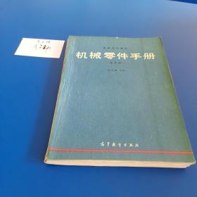 机械零件手册