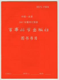 2007年图书订货会《军事科学出版社图书书目》(2)