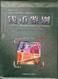 大16开彩色图册《钱币鉴别》(美元欧元港元日元)仅印0.2万册