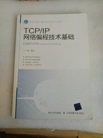 高等学校计算机科学与技术教材:TCP/IP网络编程技术基础(书脊破皮)