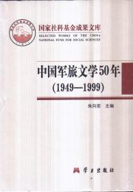 中国军旅文学50年(1949-1999)精装