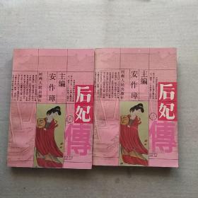 中国历代后妃  (上下两册全)