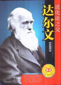 中外名人传记 进化论之父:达尔文
