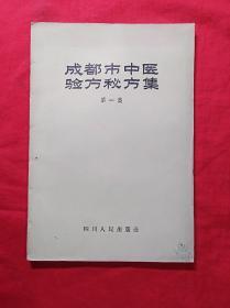 少见1版1印:成都市中医验方秘方集  第一集(1959年1版1印)