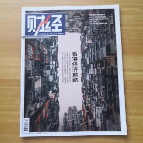 财经 2019-20 香港经济前沿