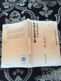上海浦东新区社会工作发展之路