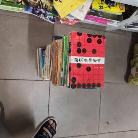 老象棋书 63本合卖,几乎不重复,看图