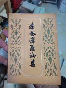 潘澄濂医论集