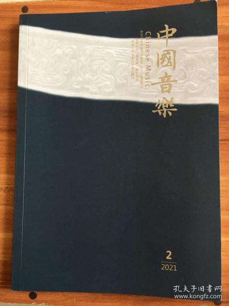 (包邮)中国音乐2021年第2期