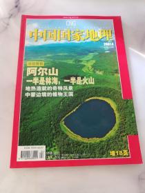 中国国家地理2016.8期《45838-4》