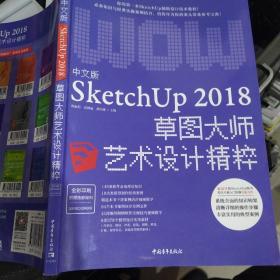 中文版SketchUp2018草图大师艺术设计精粹