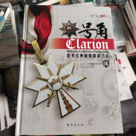 号角:世界经典制服徽章艺术8 精装